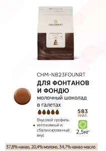 2,5 кг — Молочный шоколад для шоколадного фонтана 37,8% какао | Callebaut СHM-N823FOUNRT-U71